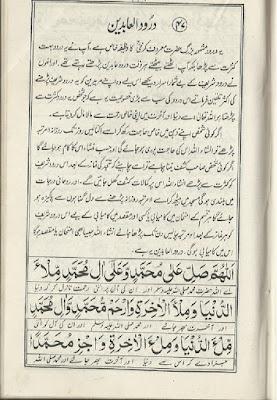 benefits of durood-e-abideen in urdu