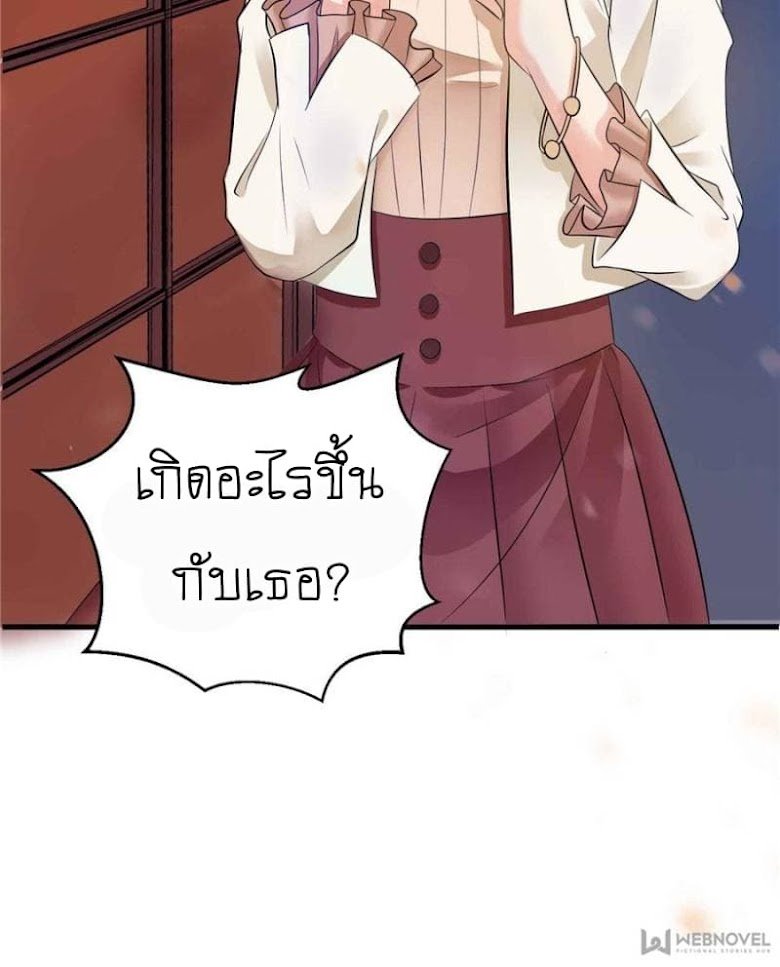 Perfect Secret Love: The Bad New Wife is a Little Sweet - หน้า 59