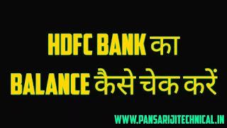 HDFC Bank का Balance कैसे चेक करें ( Miss Call से )