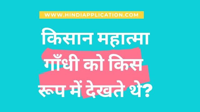 How did the farmers see Mahatma Gandhi? In Hindi