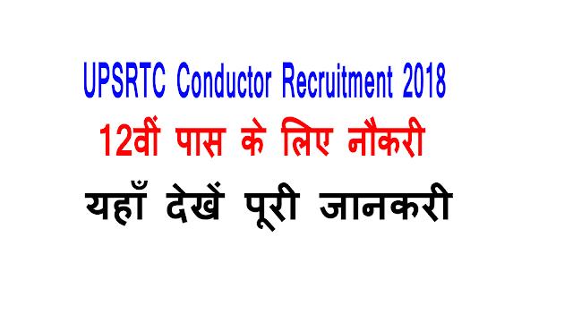 UPSRTC Conductor