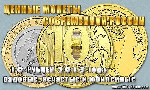 Монета России 10 рублей 2013 года