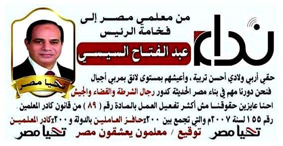 """المعلمون المصريون يستغيثون بالرئيس """" حقنا فين ياريس """" احنا تعبنا وكده كفاية"""