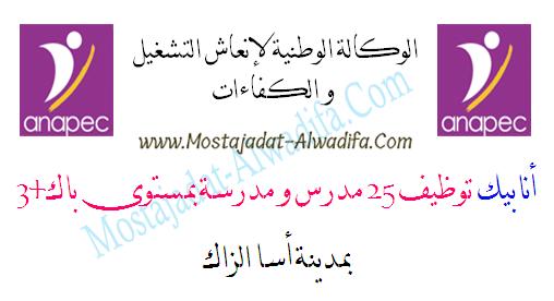 أنابيك توظيف 25 مدرس و مدرسة بمستوى باك+3 بمدينة أسا الزاك