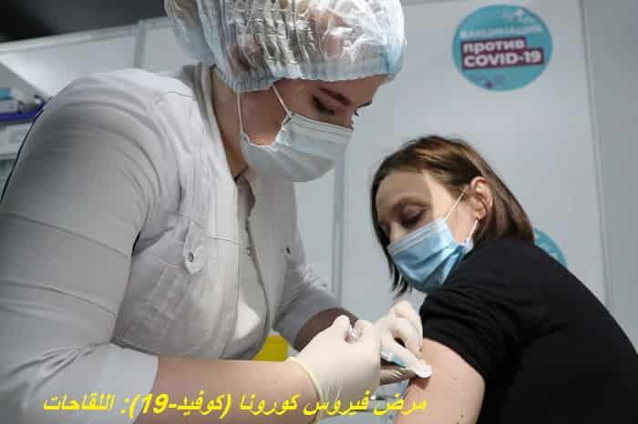 مرض فيروس كورونا (كوفيد-19): اللقاحات