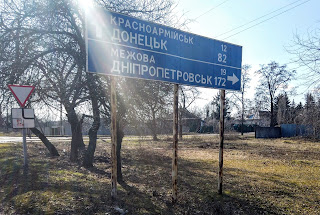 Посёлок Удачное. Указатели городов Днепр и Покровск со старыми названиями