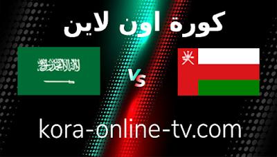 مشاهدة مباراة عمان والسعودية بث مباشر 07-09-2021 تصفيات آسيا المؤهلة لكأس العالم 2022