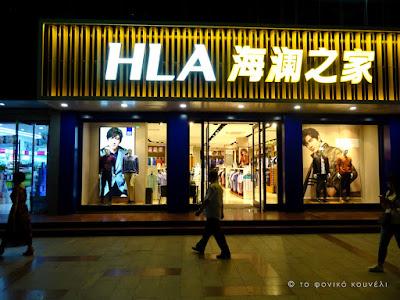 Κίνα, στο δρόμο του μεταξιού... Μοντέρνο κατάστημα ρούχων / China, on the Silk Road