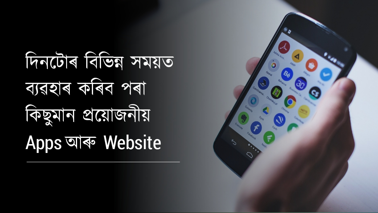 General Information in Assamese Language