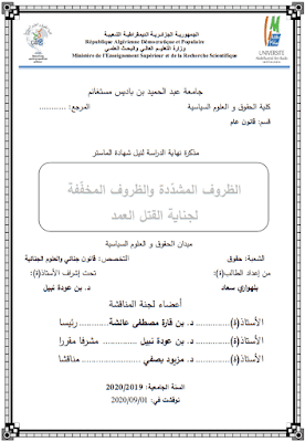 مذكرة ماستر: الظروف المشددة والظروف المخففة لجناية القتل العمد PDF