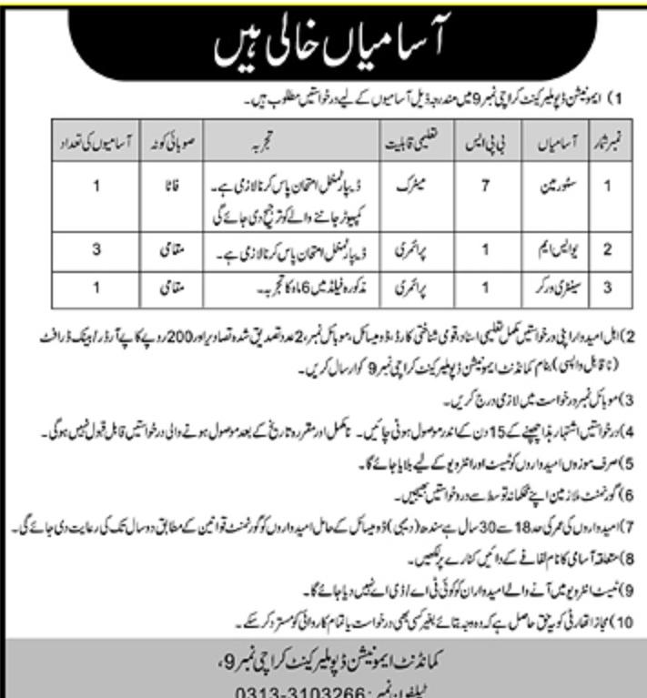 Pak Army Ammunition Depot Malir Cantt Karachi No 9 Jobs of Store Man, USM, etc. in September 2021