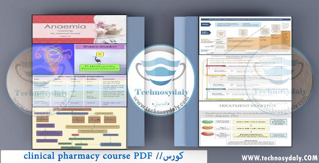 كورس كلينكال فارمسي clinical pharmacy course PDF