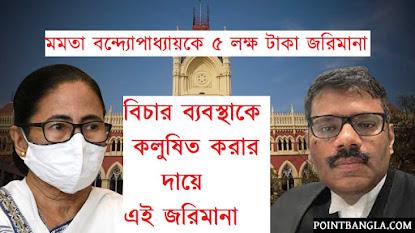 Mamata Banerjee has been fined Rs 5 lakh