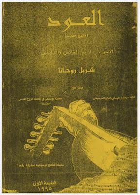 تحميل كتاب آلة العود شربل روحانا - منهج حديث الأجزاء : الرابع ، الخامس والسادس الطبعة الأولى ۱۹۹۰