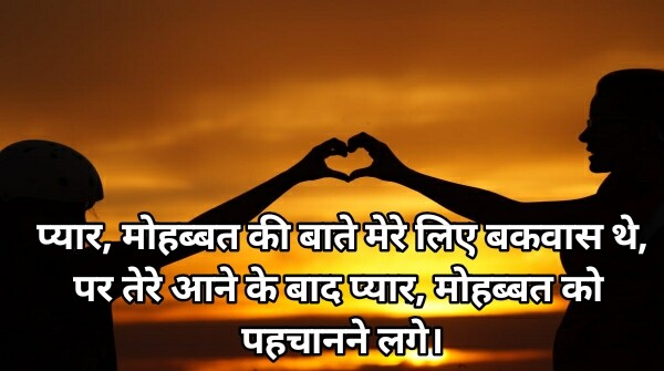 New Hindi Love WhatsApp Status 2020