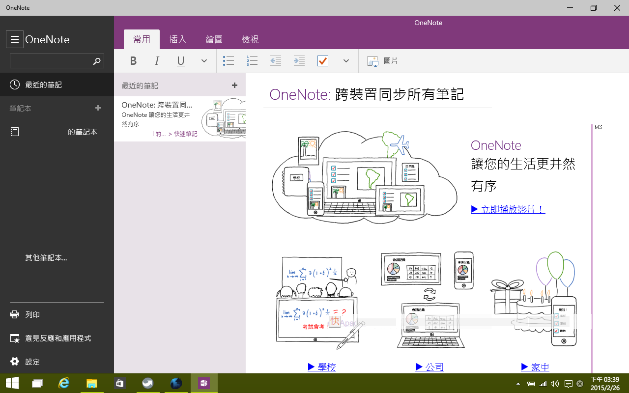 Windows 10限定! Office 2016預覽版試用