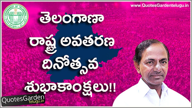 Telangana Formation Day Wishes Quotes in Telugu Greetings