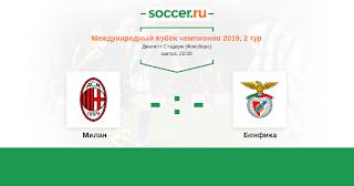 Милан – Бенфика смотреть онлайн бесплатно 28 июля 2019 прямая трансляция в 22:35 МСК.