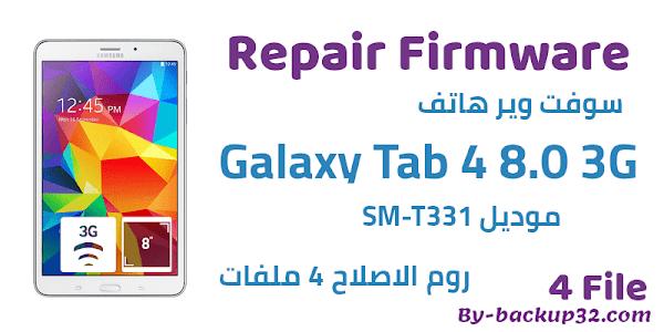 سوفت وير هاتف Galaxy Tab 4 8.0 3G موديل SM-T331 روم الاصلاح 4 ملفات تحميل مباشر
