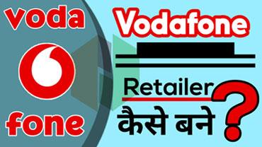 Vodafone Retailer kaise bane in hindi : वोडाफोन रिटेलर बनने का तरीका जानिए