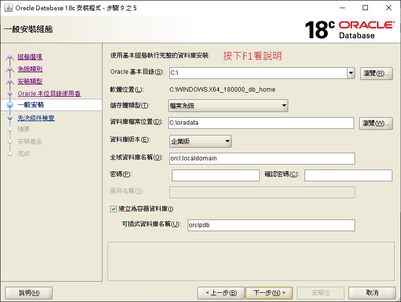 浮雲雅築: [研究] Oracle Database 18c (18 3) 安裝(Windows 2019)