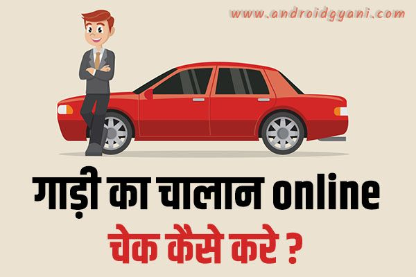 UP Online Vehicle Challan Check Kaise Kare