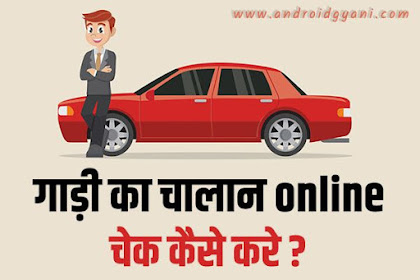 UP Online Vehicle Challan Check Kaise Kare [Full Information]