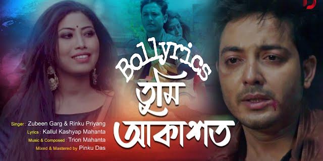 Tumi Akahot Lyrics & Download | Zubeen Garg & Rinku Priyang