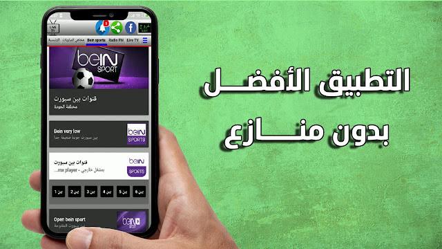 تحميل تطبيق Live Tv الجديد لمشاهدة جميع القنوات العالمية المشفرة على الأندرويد مجانا