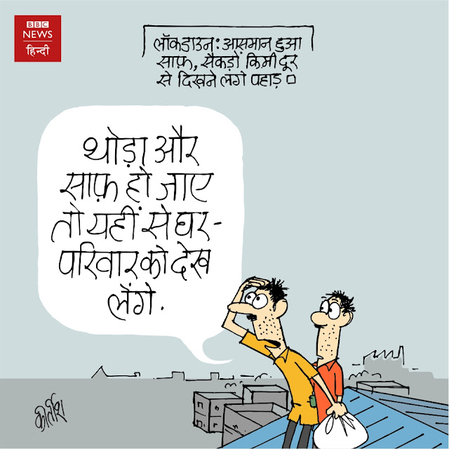 कोरोना, lockdown, Covid 19, Corona Cartoon, pollution cartoon, cartoonist kirtish bhatt