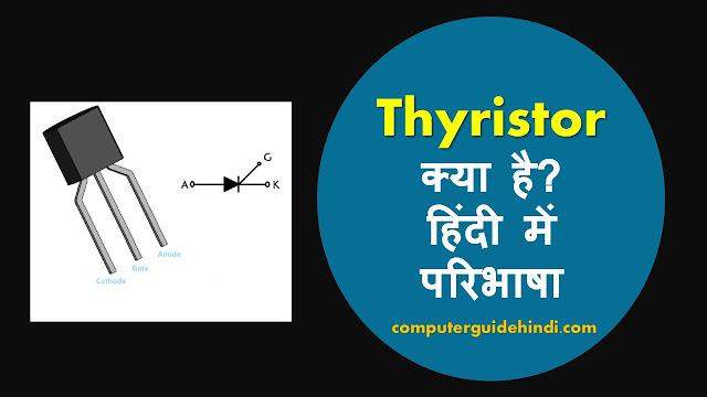 Thyristor क्या है? हिंदी में परिभाषा