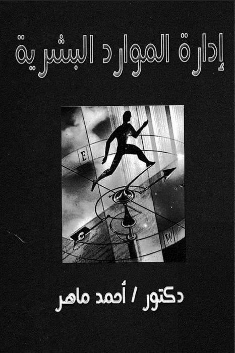 كتاب احمد ماهر ادارة الموارد البشرية pdf