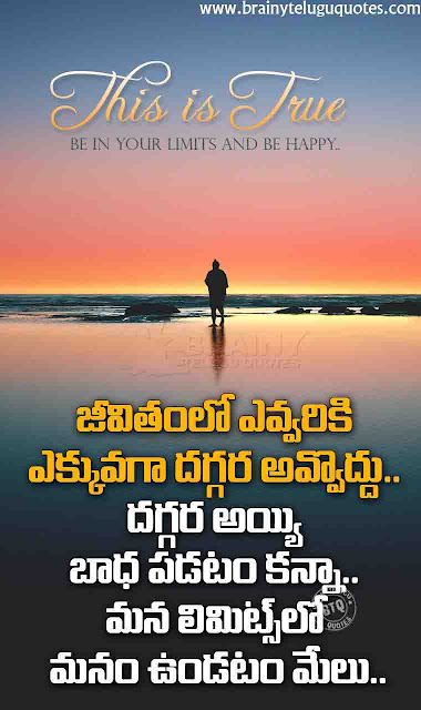 life words in telugu, alone quotes in telugu-nice words in telugu, top telugu life changing words in telugu