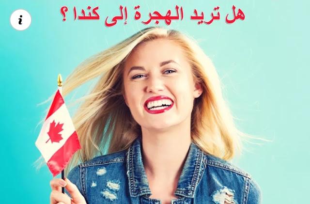 فتح باب الهجرة الى كندا 2020- 2021 في العديد من المدن الكندية