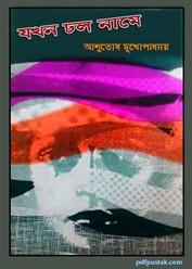 Jokhan Dhol Name (যখন ঢল নামে) by Ashutosh Mukhopadhyay