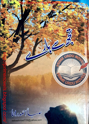 Free download Tujh se hary novel by Saba Ahmed Episode 1 pdf
