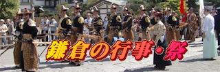 鎌倉の行事・祭