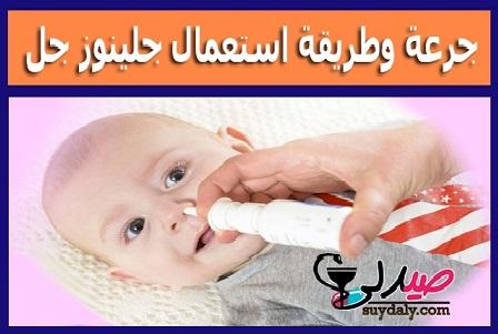 جرعة وطريقة استعمال جلينوز جل للأطفال والرضع