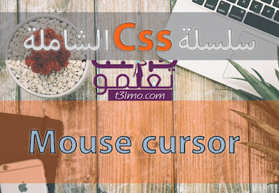 شرح mouse cursor في لغة css