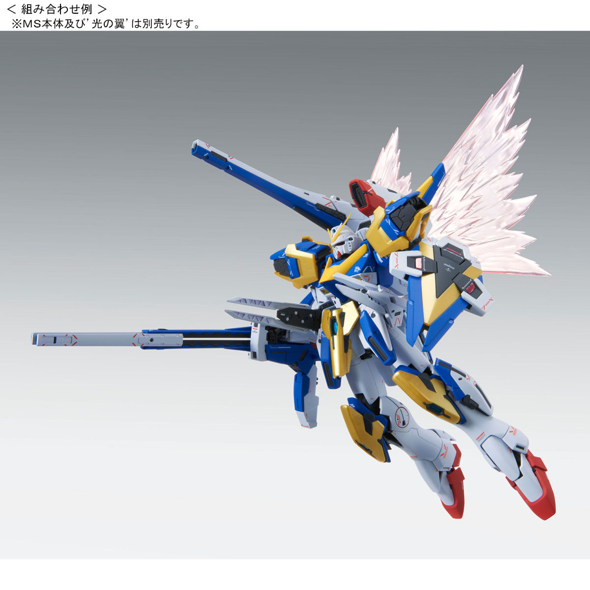 P-Bandai: MG 1/100 V2 Assault Buster Gundam Ver. Ka [Expansion Set] - Release Info - Gundam Kits Collection News and Reviews