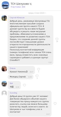 Первые сообщения