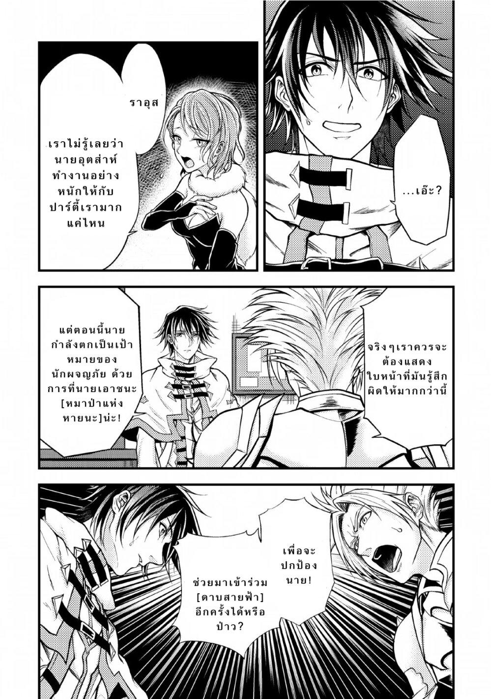 อ่านการ์ตูน Party kara Tsuihou Sareta Sono Chiyushi Jitsuha Saikyou Nitsuki ตอนที่ 6 หน้าที่ 30