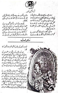 Sarfarosh Episode 3 By Qurat Ul Ain Sikandar Urdu Novel Free Download Pdf
