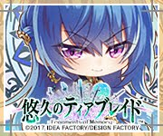 Yuukyuu no Tierblade -Fragments of Memory-