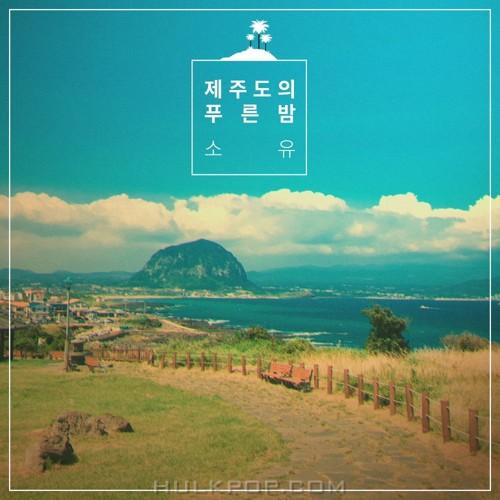 SOYOU – The Blue Night of Jeju Island – Single