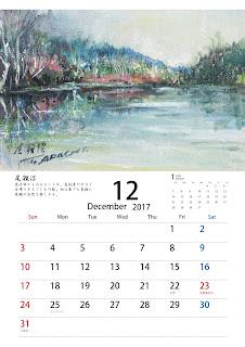 2017年12月カレンダー尾瀬沼