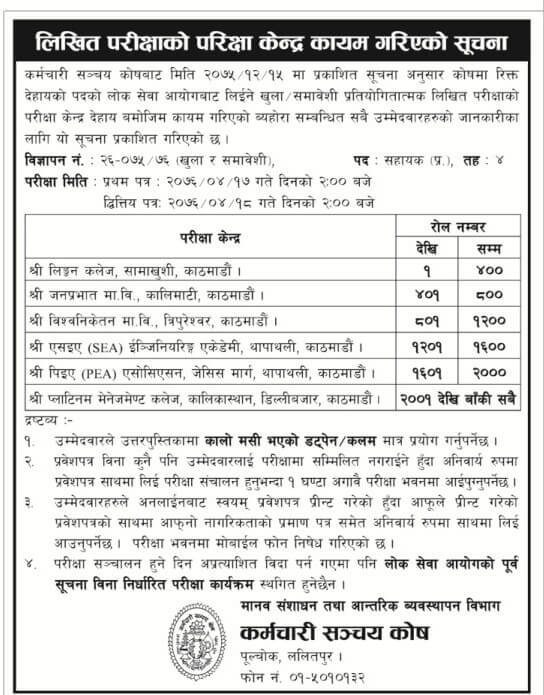 Employees Provident Fund Written Exam Centers Notice for Assistant Director (Level 4).