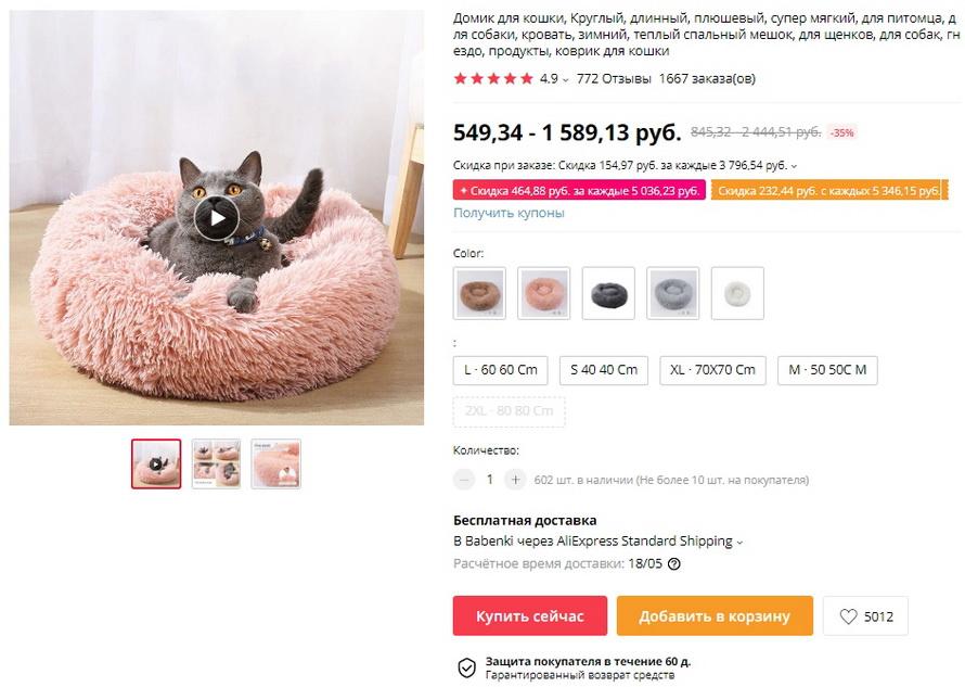 Домик для кошки, Круглый, длинный, плюшевый, супер мягкий, для питомца, для собаки, кровать, зимний, теплый спальный мешок, для щенков, для собак, гнездо, продукты, коврик для кошки