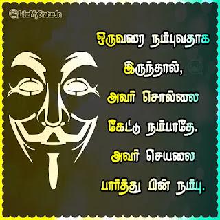 Trust tamil quote