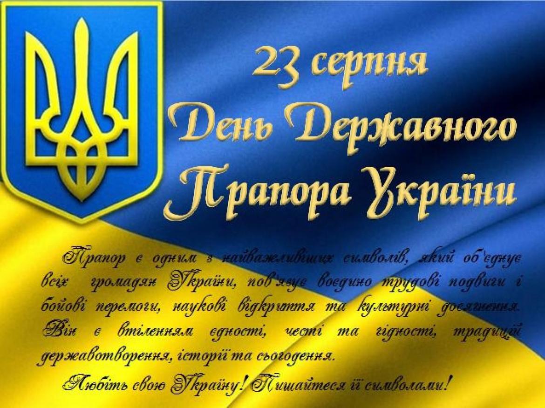 Картинки по запросу день прапора україни